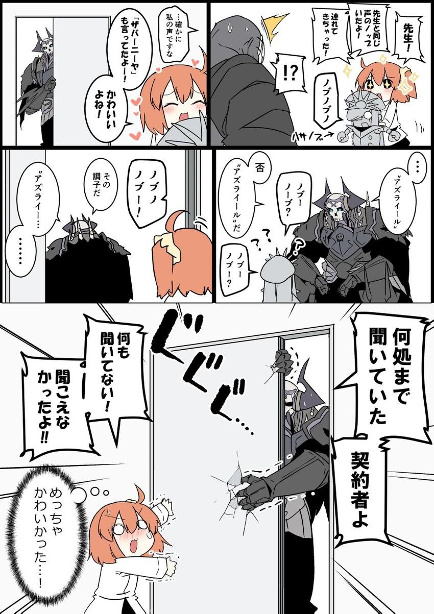 fujimaru ritsuka, inada tetsu, king hassan, oda nobunaga, and true assassin (fate/grand order and fate (series)) drawn by eiri (eirri)