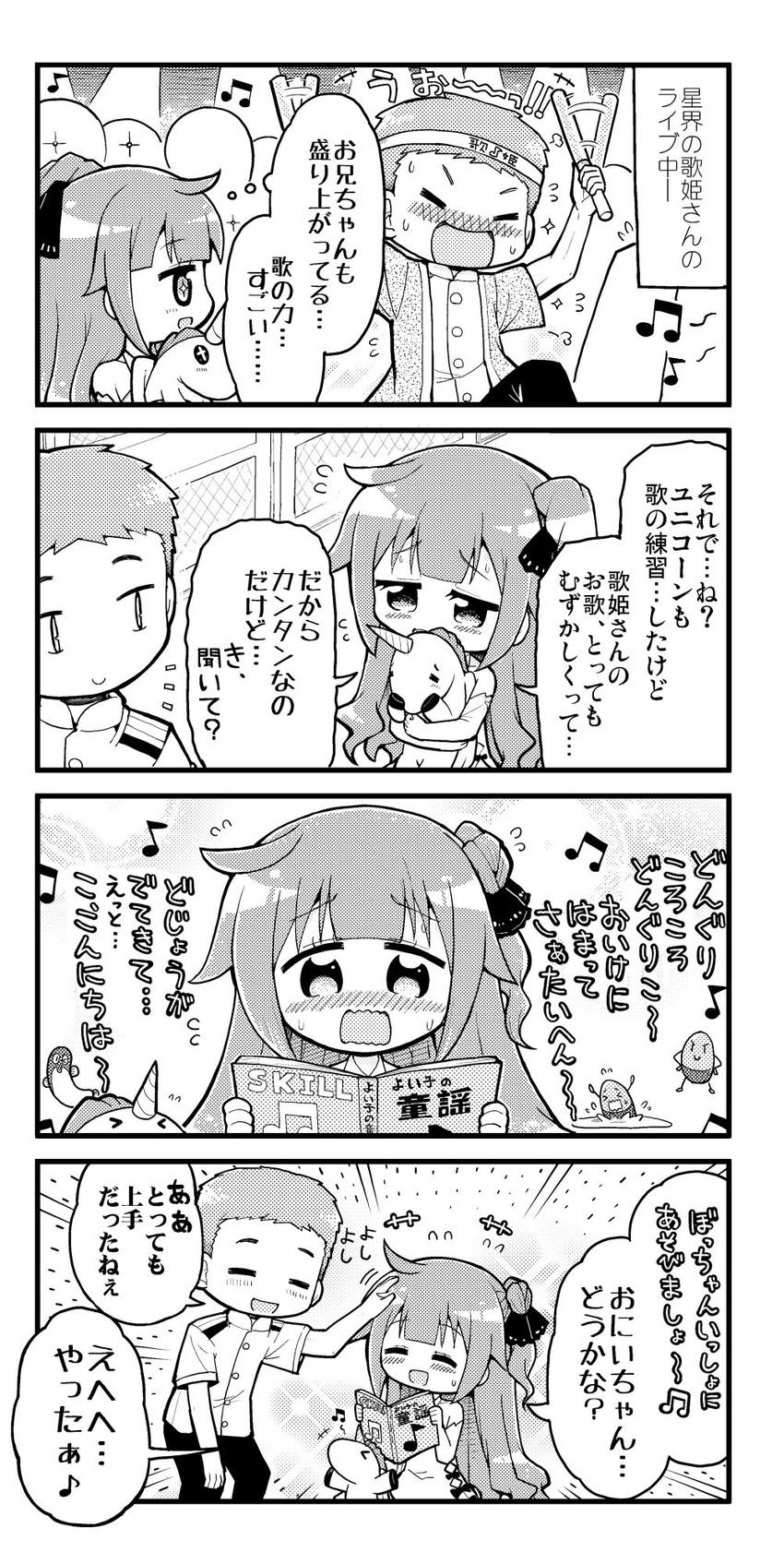 admiral and unicorn (azur lane) drawn by herada mitsuru