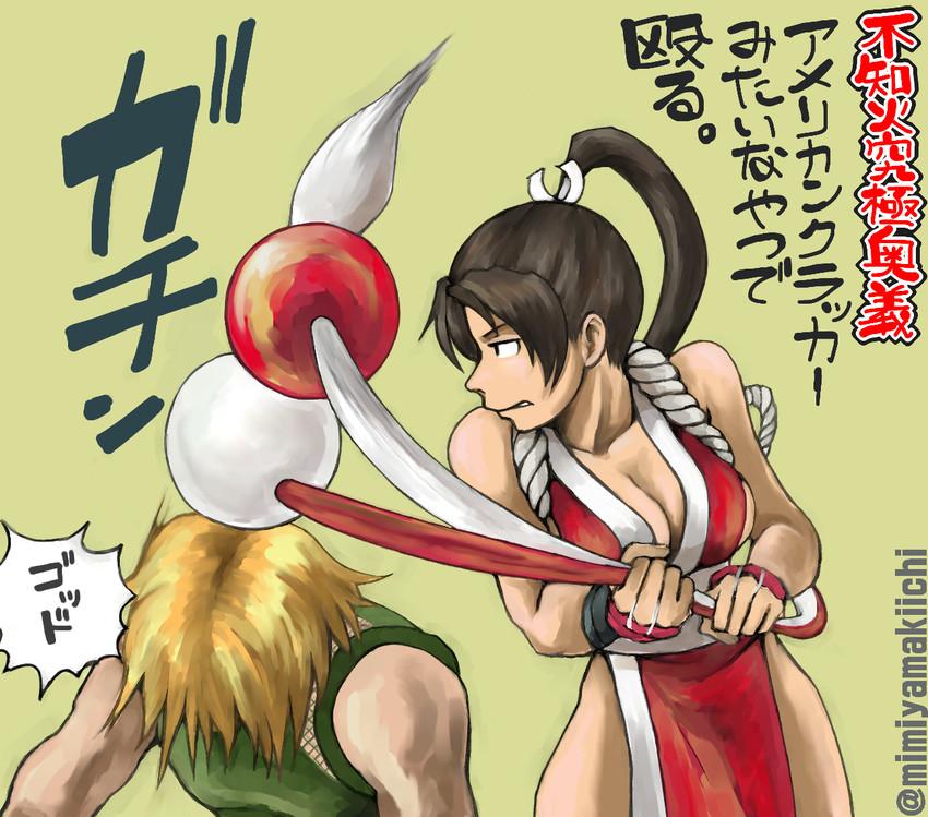 rugal bernstein and shiranui mai (fatal fury and the king of fighters) drawn by mimiyama kiichi