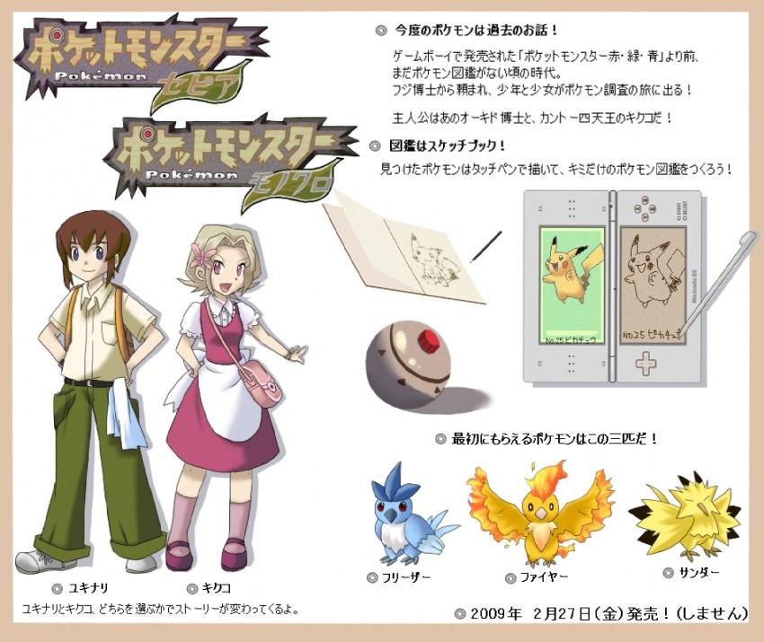 articuno, kikuko, moltres, ookido yukinari, pikachu, and others (pokemon, pokemon (game), and pokemon rgby) drawn by mizuno (gcdmw)