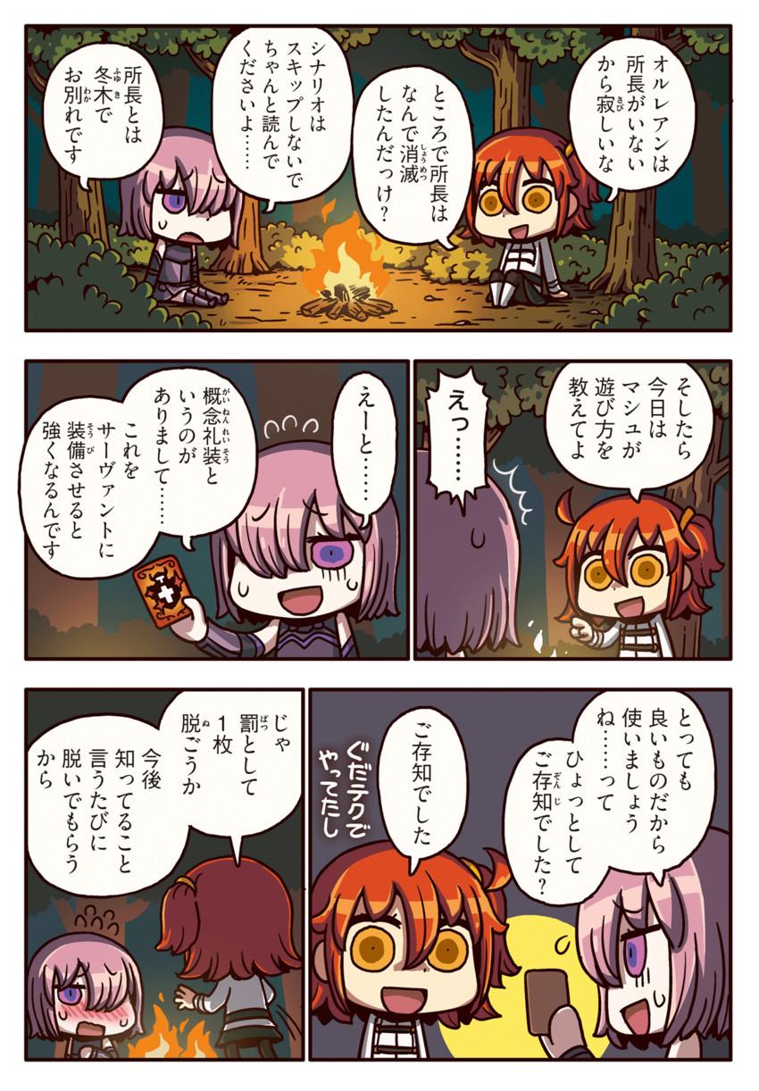 fujimaru ritsuka and mash kyrielight (fate/grand order and fate (series)) drawn by riyo (lyomsnpmp)