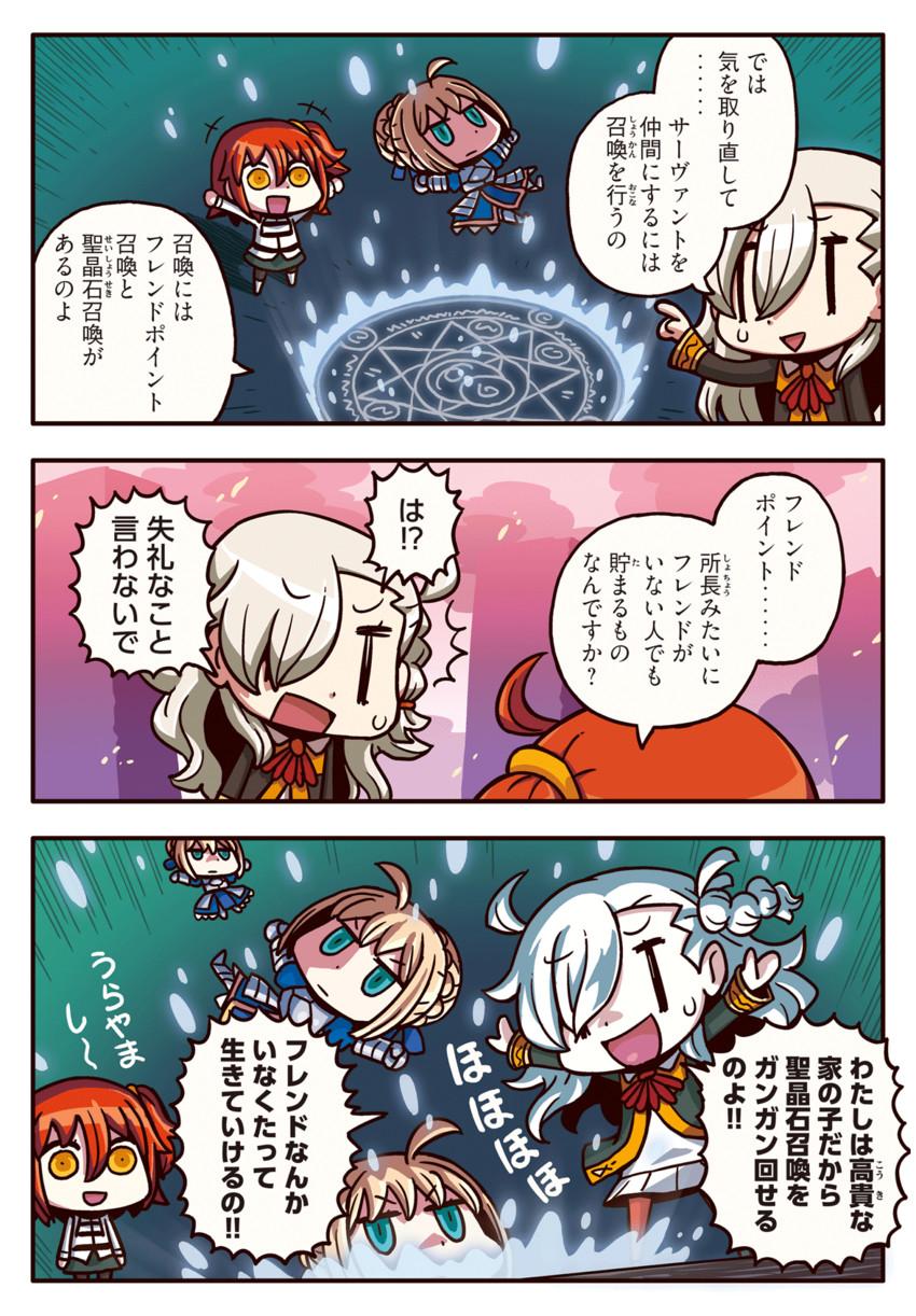 artoria pendragon, fujimaru ritsuka, olga marie animusphere, and saber (fate/grand order and fate (series)) drawn by riyo (lyomsnpmp)