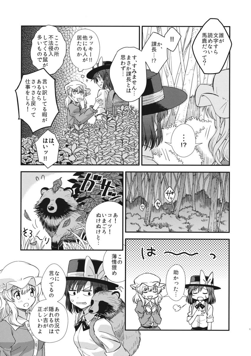 maribel hearn and usami renko (touhou) drawn by kannari