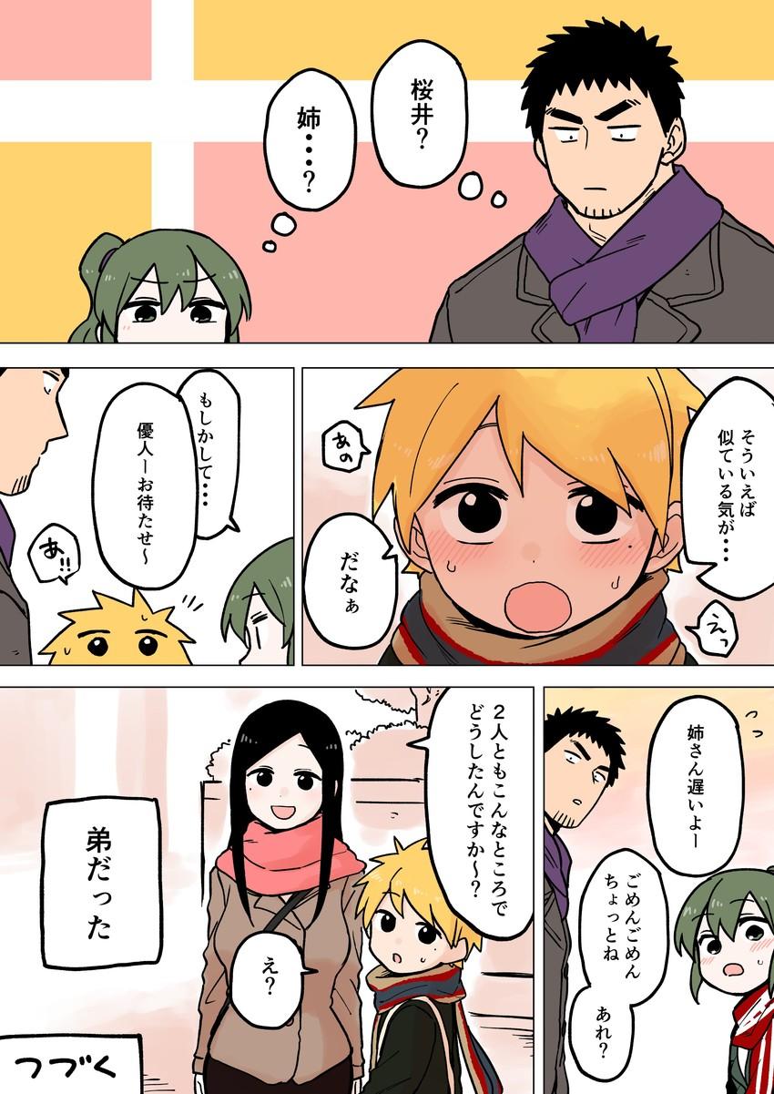 igarashi futaba, sakurai, takeda harumi, and yuuto (senpai ga uzai kouhai no hanashi) drawn by shiromanta