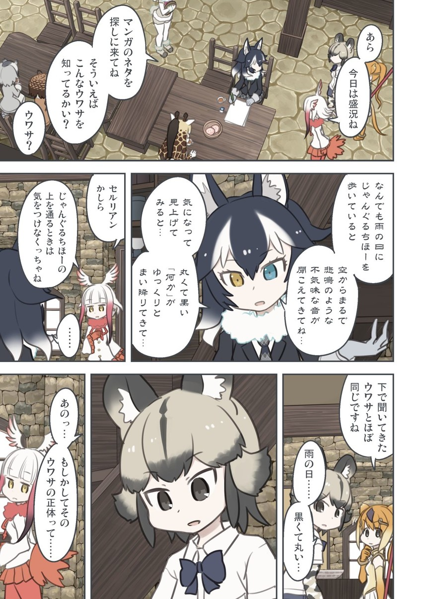 african wild dog, alpaca suri, eurasian eagle owl, golden snub-nosed monkey, grey wolf, and others (kemono friends) drawn by quick waipa