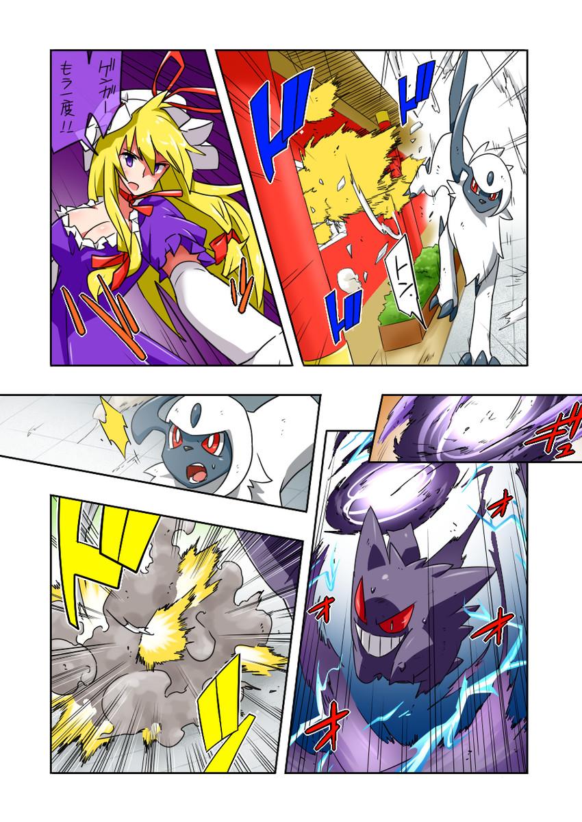 absol, gengar, and yakumo yukari (pokemon, pokemon (game), and touhou) drawn by noel (noel-gunso)