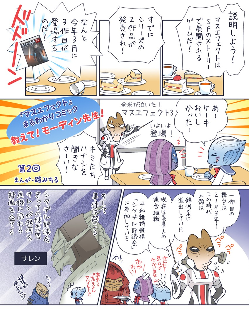 commander shepard, commander shepard, garrus vakarian, liara t'soni, mordin solus, and others (dengeki and mass effect) drawn by michi michiru