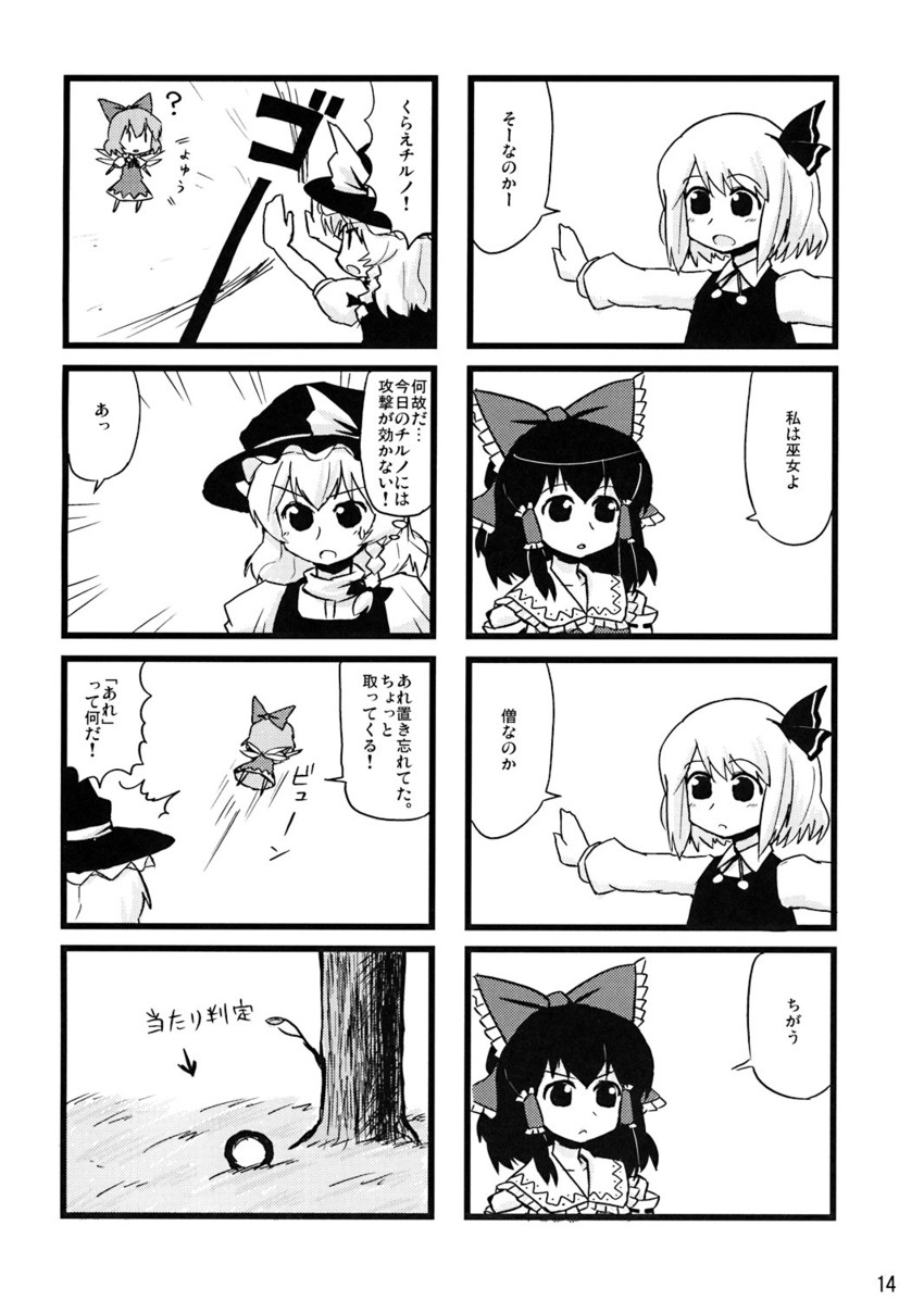 cirno, hakurei reimu, kirisame marisa, and rumia (touhou) drawn by dai-oki