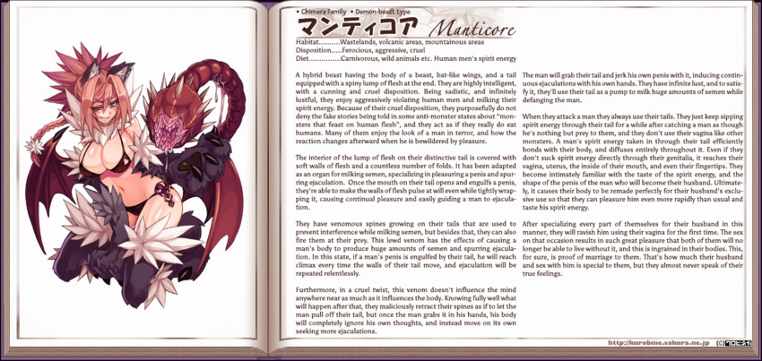 manticore (monster girl encyclopedia) drawn by kenkou cross