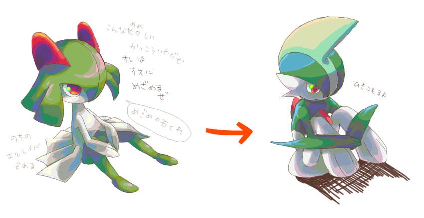 gallade and kirlia (pokemon) drawn by hinekure