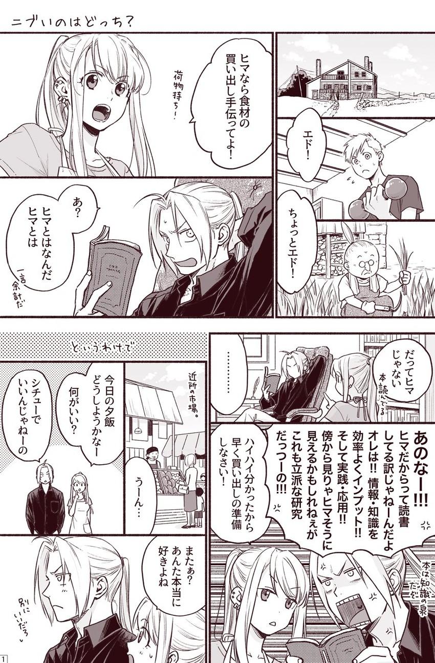 Edward Elric Winry Rockbell Alphonse Elric And Pinako Rockbell Fullmetal Alchemist Drawn By Hanayama Inunekokawaii Danbooru