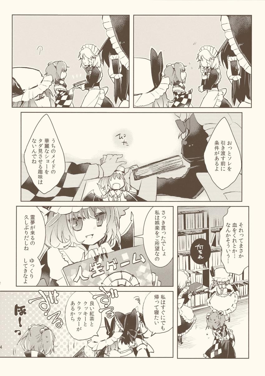 hakurei reimu, izayoi sakuya, motoori kosuzu, and remilia scarlet (touhou) drawn by suzune yuuji
