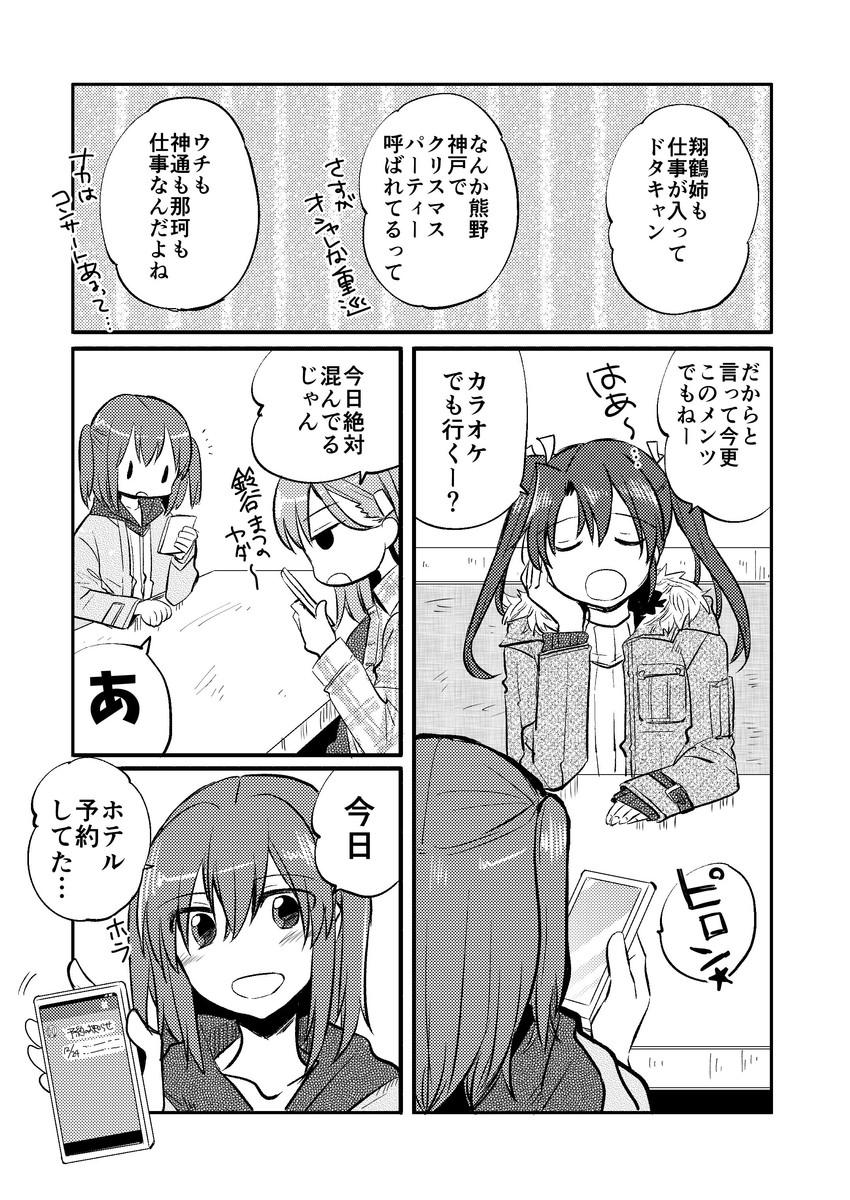sendai, suzuya, and zuikaku (kantai collection) drawn by sanpachishiki (gyokusai-jima)