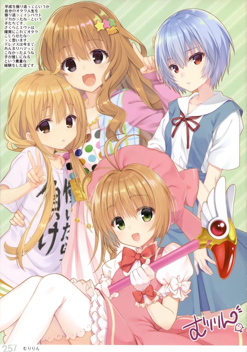 ayanami rei, futaba anzu, kinomoto sakura, and moroboshi kirari (idolmaster cinderella girls and etc) drawn by muririn