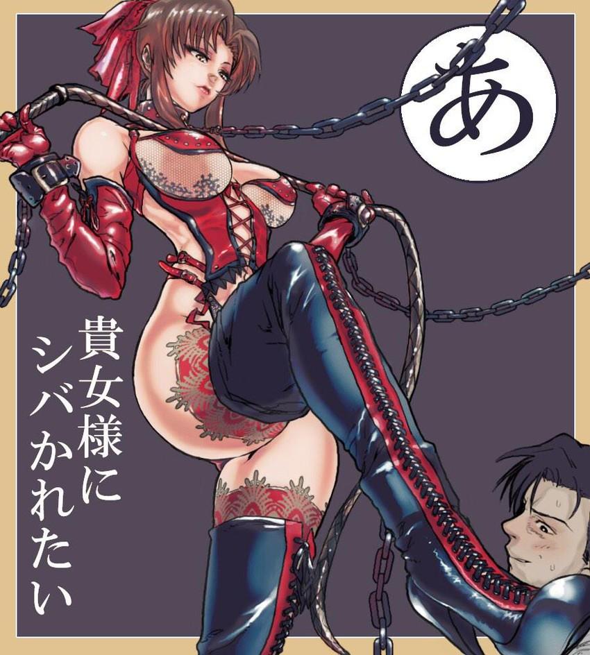 Domination manga female