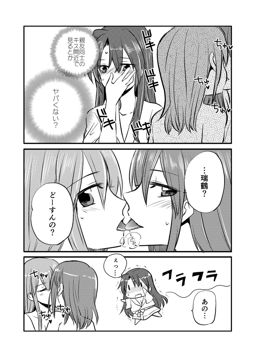 sendai, suzuya, and zuikaku (kantai collection) drawn by sanpachishiki (gyokusai-jima)