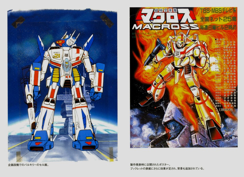sdf-1, vf-1, and vf-1j (choujikuu yousai macross and macross) drawn by kawamori shouji