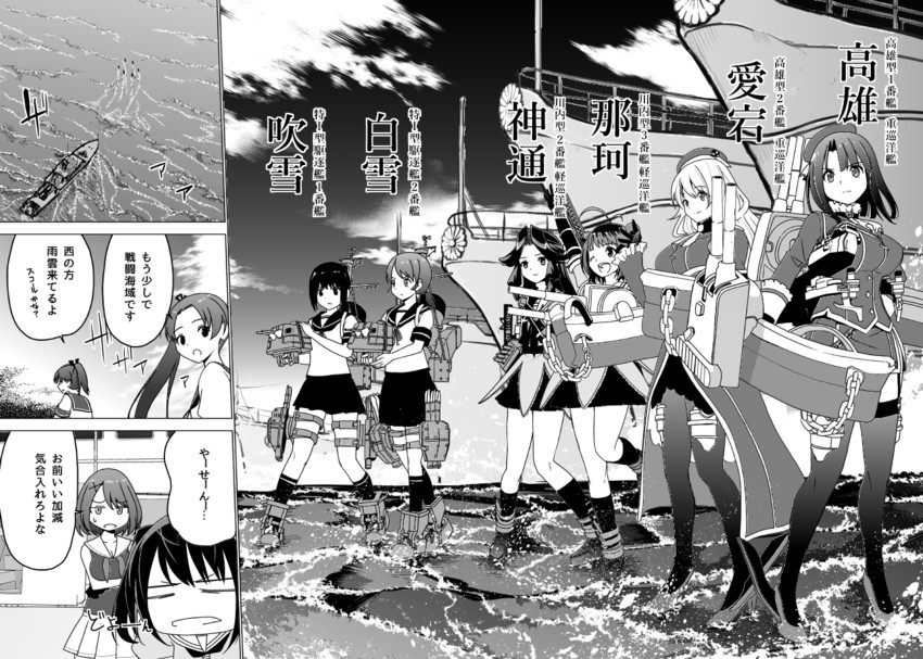 atago, ayanami, fubuki, jintsuu, maya, and others (kantai ...