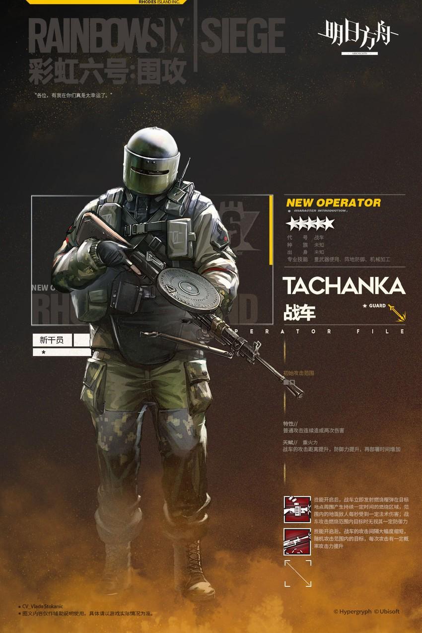 tachanka arknights and 2 more danbooru
