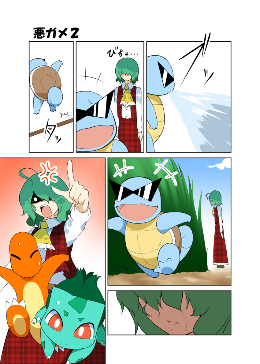bulbasaur, charmander, kazami yuuka, and squirtle (pokemon and touhou) drawn by mattari yufi