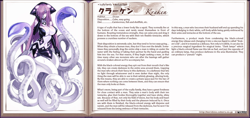 kraken (monster girl encyclopedia) drawn by kenkou cross