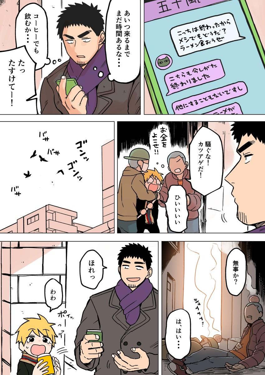 takeda harumi and yuuto (senpai ga uzai kouhai no hanashi) drawn by shiromanta