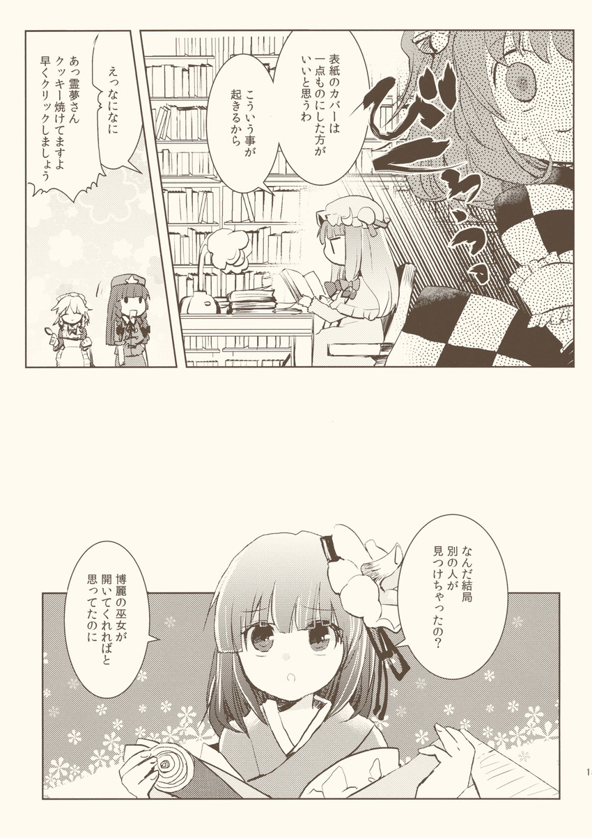hieda no akyuu, hong meiling, izayoi sakuya, motoori kosuzu, and patchouli knowledge (touhou) drawn by suzune yuuji