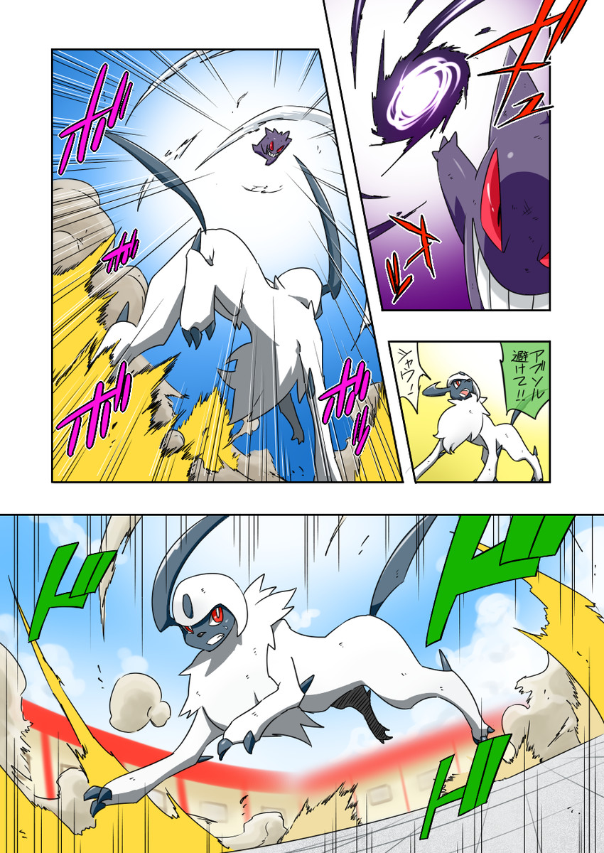 absol and gengar (pokemon and pokemon (game)) drawn by noel (noel-gunso)