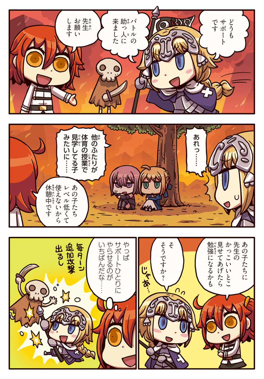 artoria pendragon, fujimaru ritsuka, jeanne d'arc, jeanne d'arc, mash kyrielight, and others (fate/apocrypha, fate/grand order, and fate (series)) drawn by riyo (lyomsnpmp)