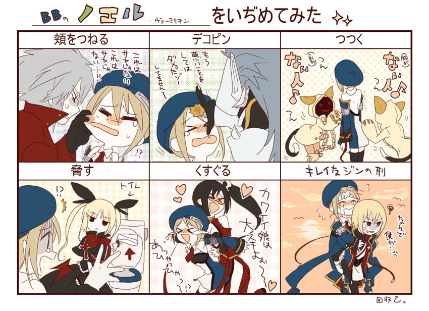 hakumen, jin kisaragi, litchi faye ling, noel vermillion, rachel alucard, and others (blazblue) drawn by itsuki (s2 129)
