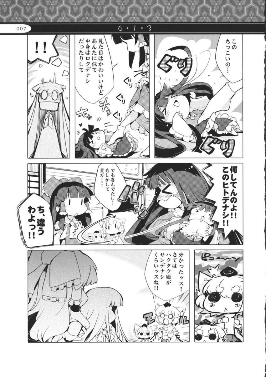 hakurei reimu, inubashiri momiji, and houraisan kaguya (touhou) drawn by usoneko